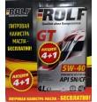 ROLF  GT 5w40 SN/CF синтетика АКЦИЯ 4л+1л (мотор.масло)=